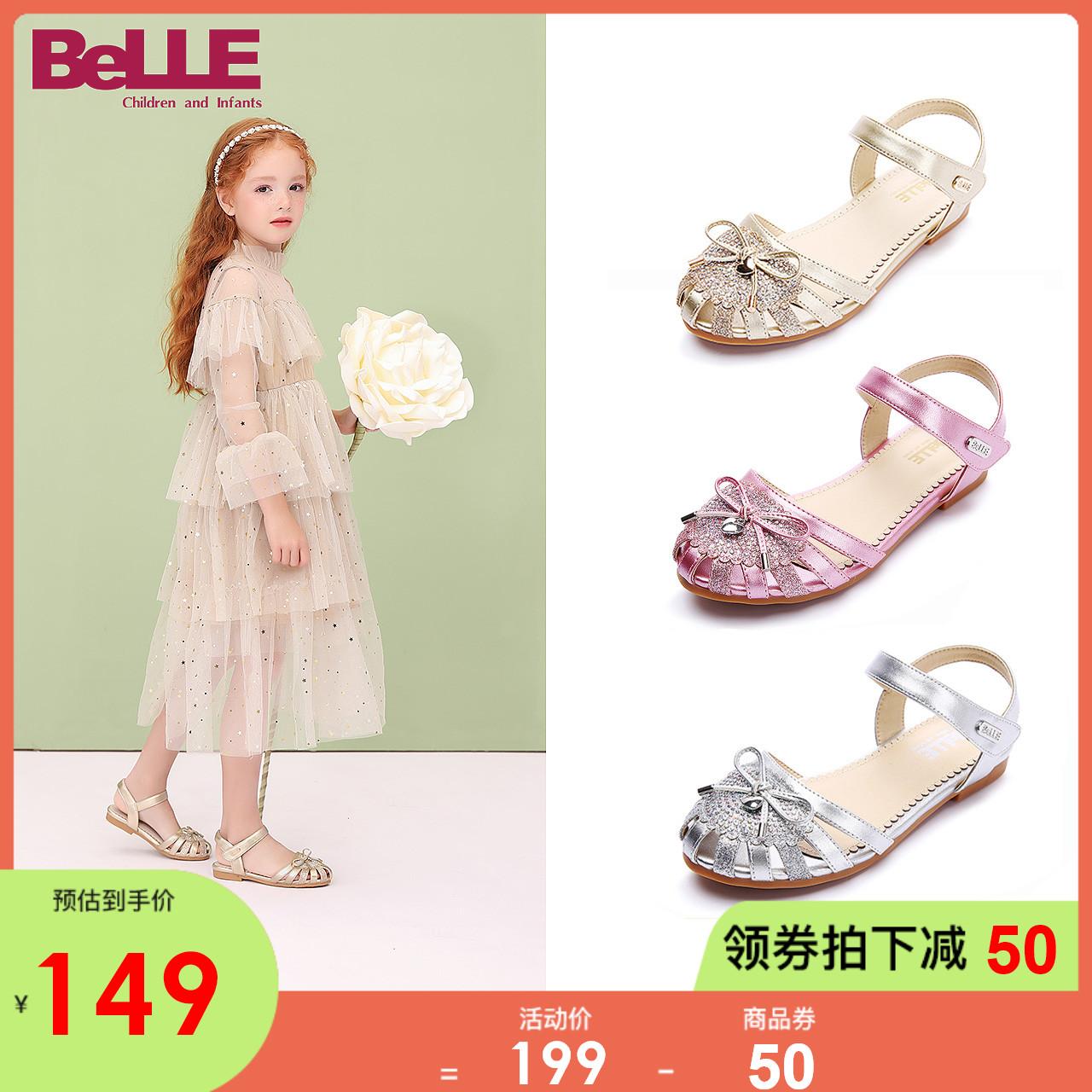百丽童鞋女童包头凉鞋春夏公主鞋平底学生鞋儿童水钻时尚女生凉鞋