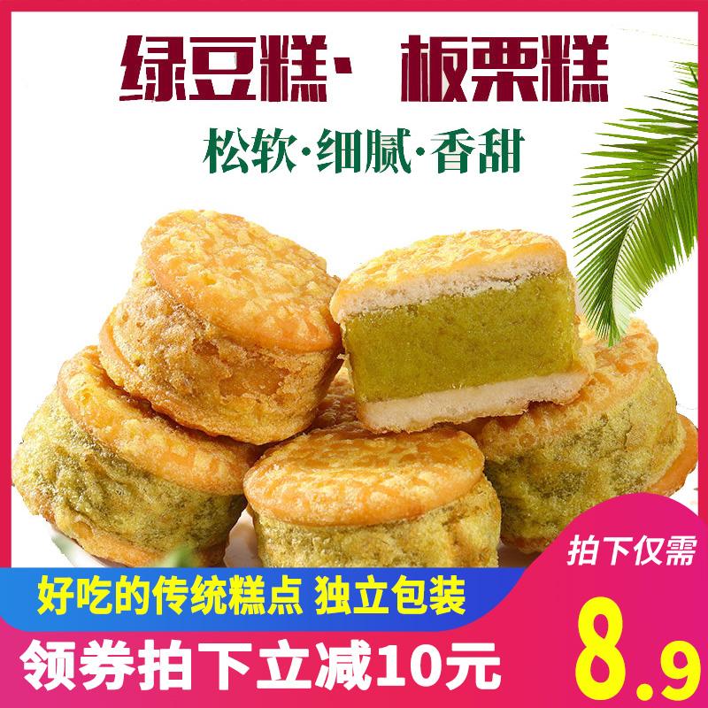 绿豆饼板栗饼传统糕点500g小包装早餐点心馅饼休闲零食品小吃散装