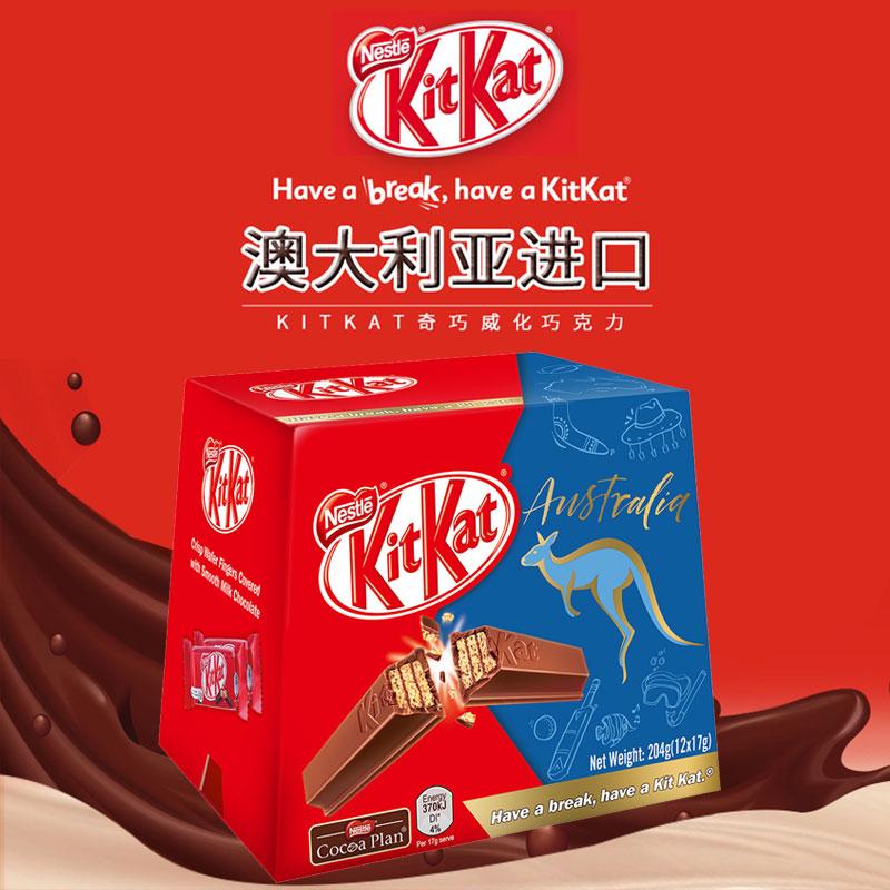 【旗舰店】雀巢kitkat奇巧威化牛奶巧克力制品17g*12支