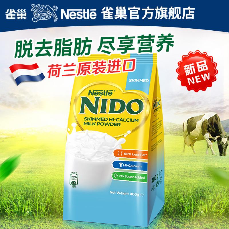 【旗舰店】雀巢荷兰NIDO脱脂高钙进口女士奶粉成人牛奶粉400g(非品牌)