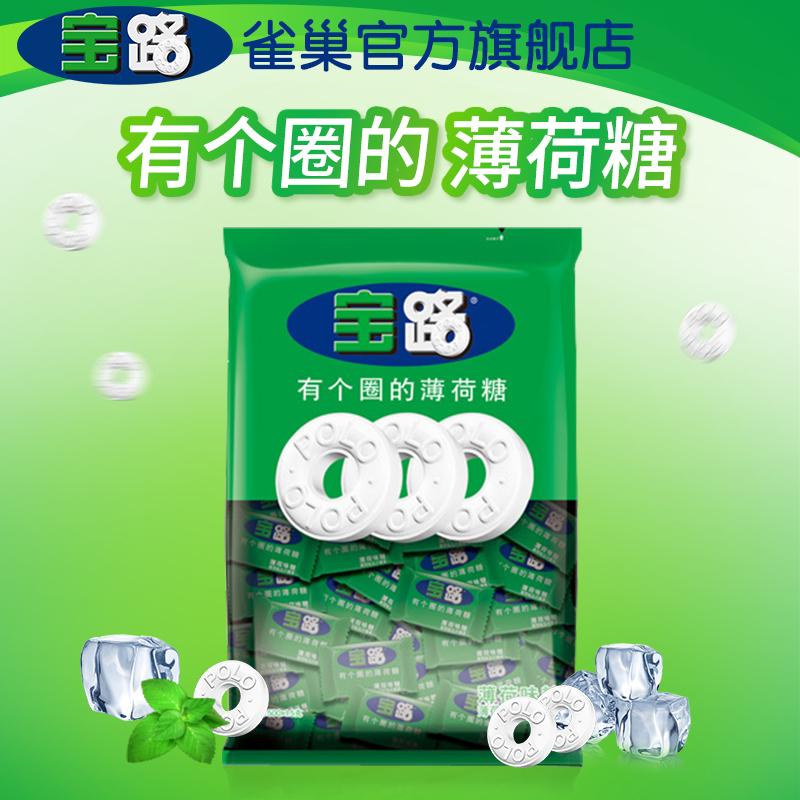 【旗舰店】雀巢宝路糖薄荷味单粒装750g清凉清新口气迎宾香口糖