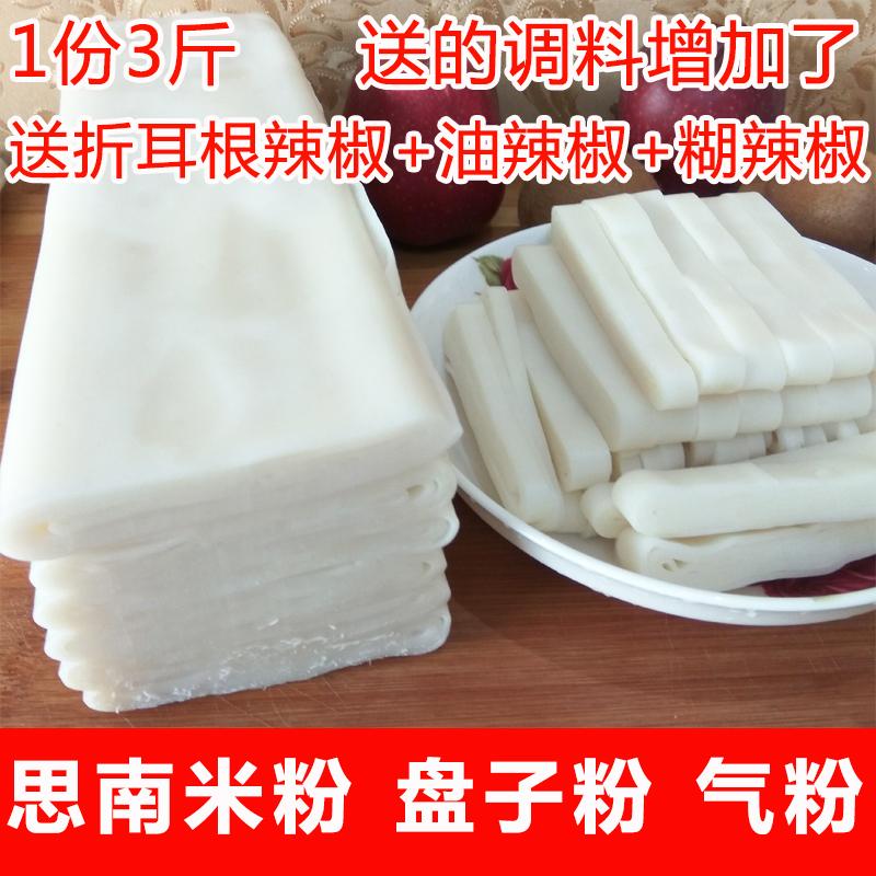贵州土特产铜仁手工盘子粉 贵州米粉 思南米粉米皮气粉1500g