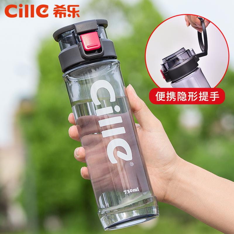 希乐塑料便携男女创意个性随手杯