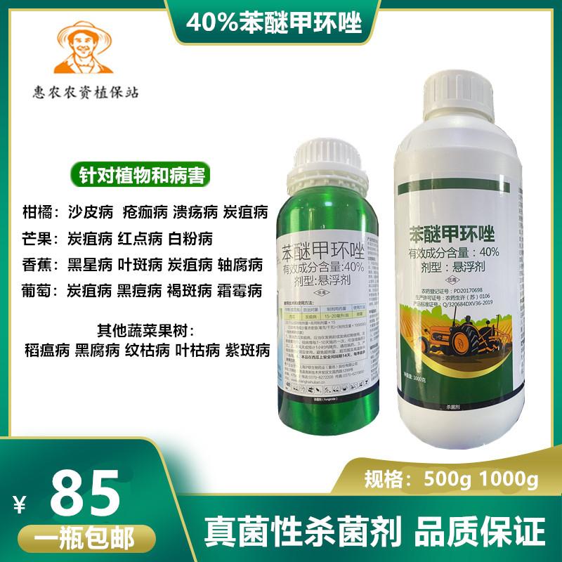 40%苯醚甲环唑白粉病炭疽病叶斑病锈 黑斑病烟煤病农药农用杀菌剂