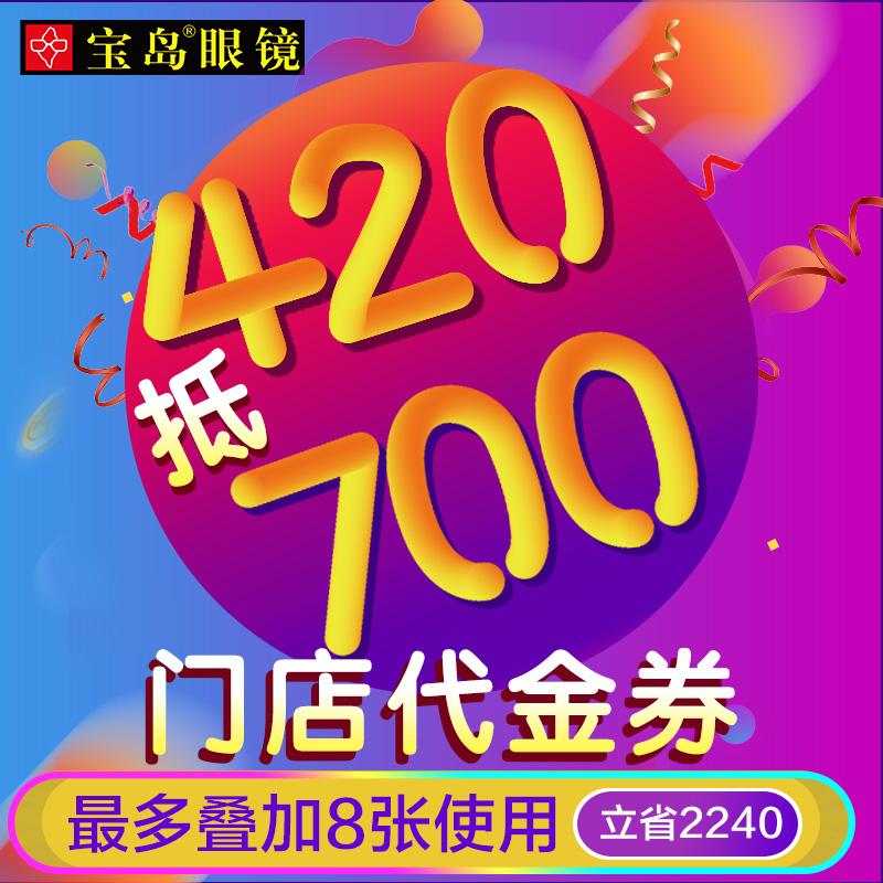 700宝岛眼镜门店代金券男女镜框近视眼镜框镜片墨镜太阳镜420抵