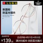 宝岛防蓝光眼镜女平光眼镜框架护眼睛 券后79元包邮