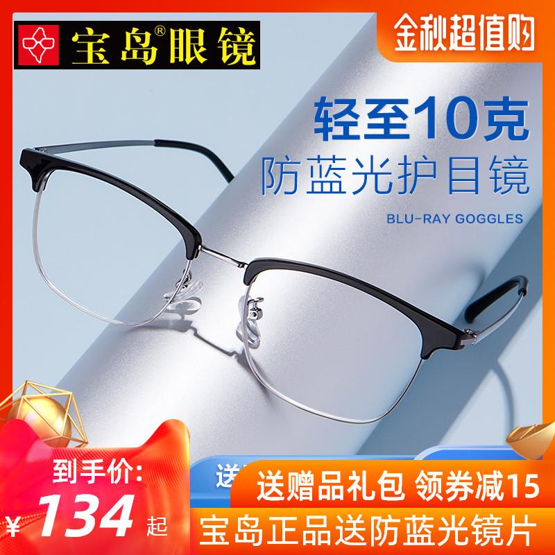 宝岛近视防辐射电脑男潮近视眼镜框149.00元包邮