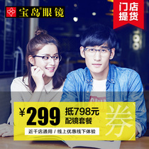 299 yuan to 798 Yuan store matching mirror package myopic frame female lens mirror frame with glasses Treasure Island glasses
