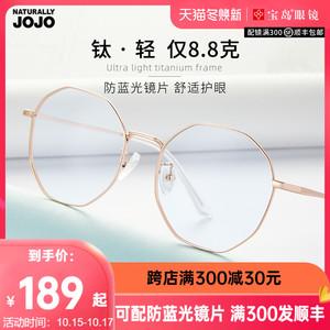 JOJO防蓝光眼镜女护眼睛痞帅素颜时尚平光镜框男近视眼镜度数可配