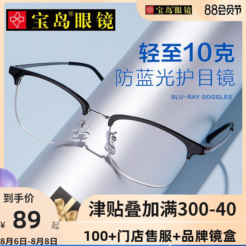 宝岛防辐射眼镜抗蓝光疲劳电脑平光镜女护眼睛无度数男士潮近视镜