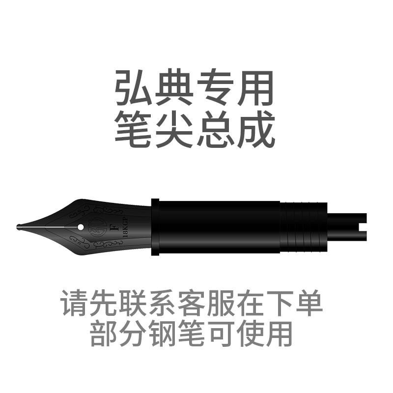 弘典钢笔配件专用笔尖总成原装1850黑森林6013黑将517D黑武士517S