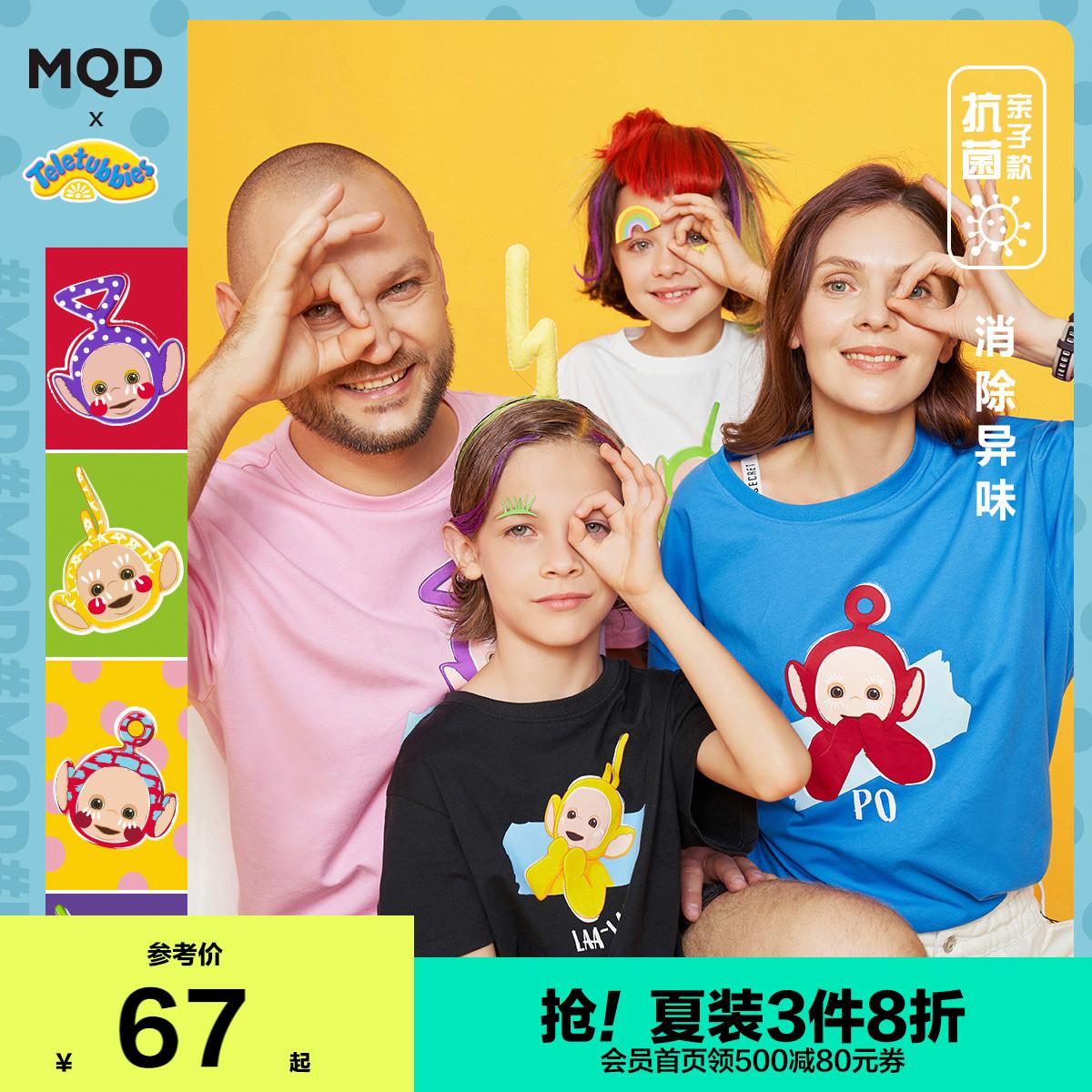 【天线宝宝】MQD童装亲子短袖T恤21夏新款儿童卡通图案男女童T恤