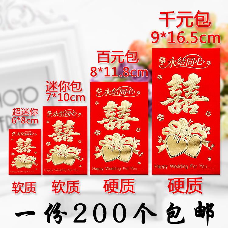 Конверты для Китайского нового года Артикул 567159200406