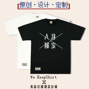 高端纯棉t恤定制来图印照片logo国潮oversize男女DIY情侣短袖队服