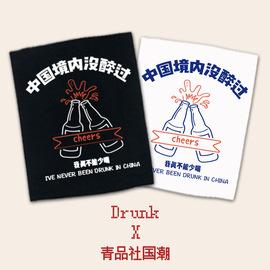 【新品特价】中国境内没喝醉过t恤 喝酒专用 沙雕朋友的网红t恤图片
