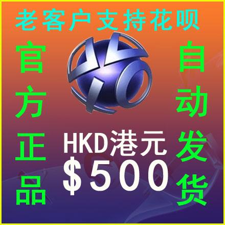 自动发PSN港服HK$500元港币点卡PS4 3 PSV电子钱包充值预付代码热销82件手慢无