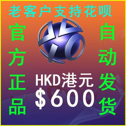 自动发psn港服hk$600元港币点卡限4000张券