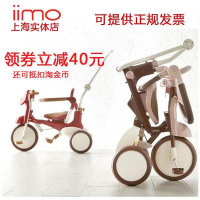 日本iimo儿童三轮车一代二代婴儿推车三轮自行车带推杆脚踏车进口