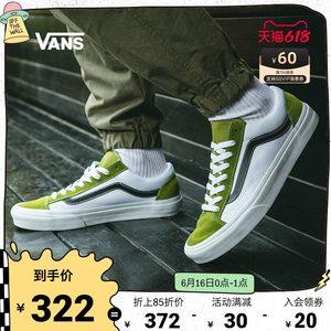 【618】vans范斯官方牛油果汽水板鞋