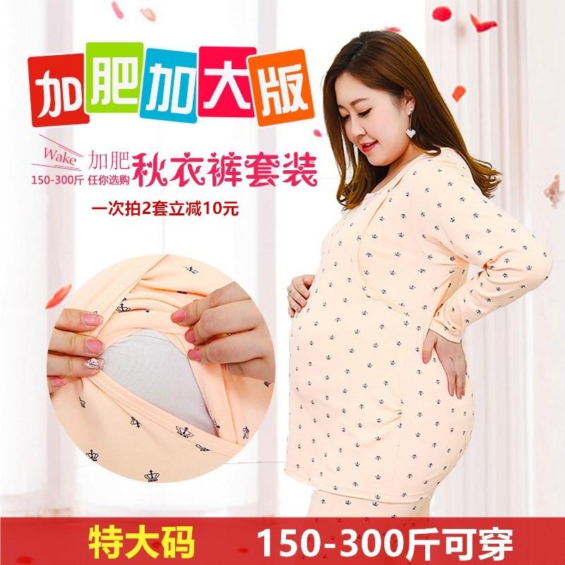 孕妇纯棉月子服保暖衣春秋睡衣有赠品