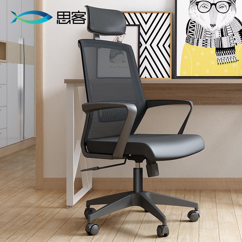 思客 家用电脑椅升降转椅网布透气休闲椅子电脑椅办公椅老板椅