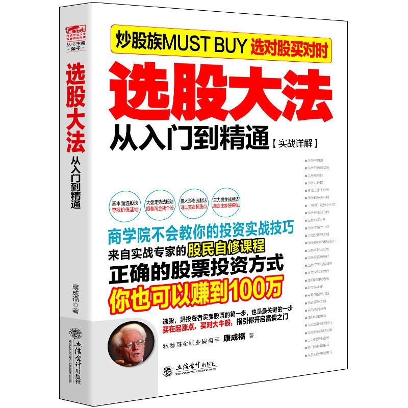 金融投资书籍正版股票畅销书选股大法从入门到通 大作手回忆录关于巴菲特K线图如何交易量黄金外汇家庭理财证券分析价值估价的书