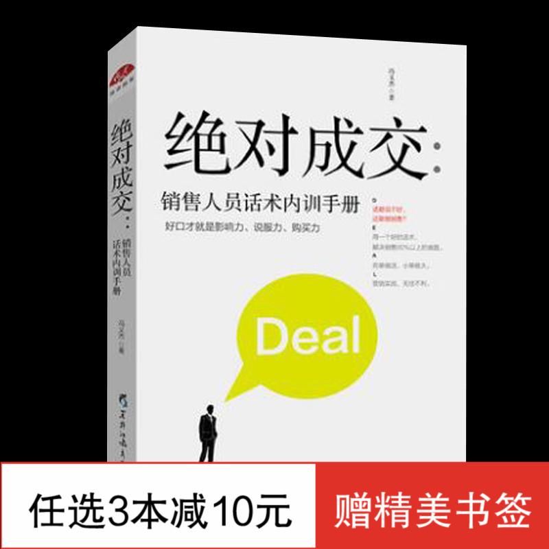 销售技巧书籍 绝对成交 销售书籍畅销书 销售心理学 汽车服装房地产业务员电话销售说话沟通技巧练口才书籍 营销销售团队管理书籍