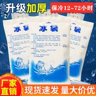 注水冰袋200400ml冰包冰袋保鲜冷藏水果食品快递专用冷冻反复使用