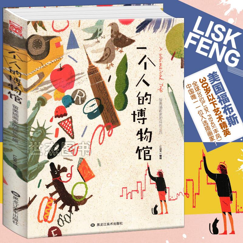 正版 LISK个人插画作品集《一个人的博物馆》 留美插画家的成长之旅自传式画集插画师之路漫友文化动漫画册绘本中国现代艺术美术书