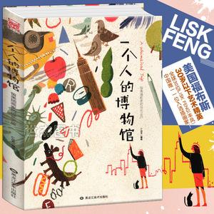 现货 LISK个人插画作品集《一个人的博物馆》 留美插画家的成长之旅自传式画集插画师之路漫友文化动漫画册绘本中国现代艺术美术书