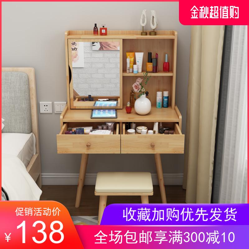 (用120元券)包邮北欧梳妆台卧室简约旋转梳妆桌小户型实木化妆台网红化妆桌
