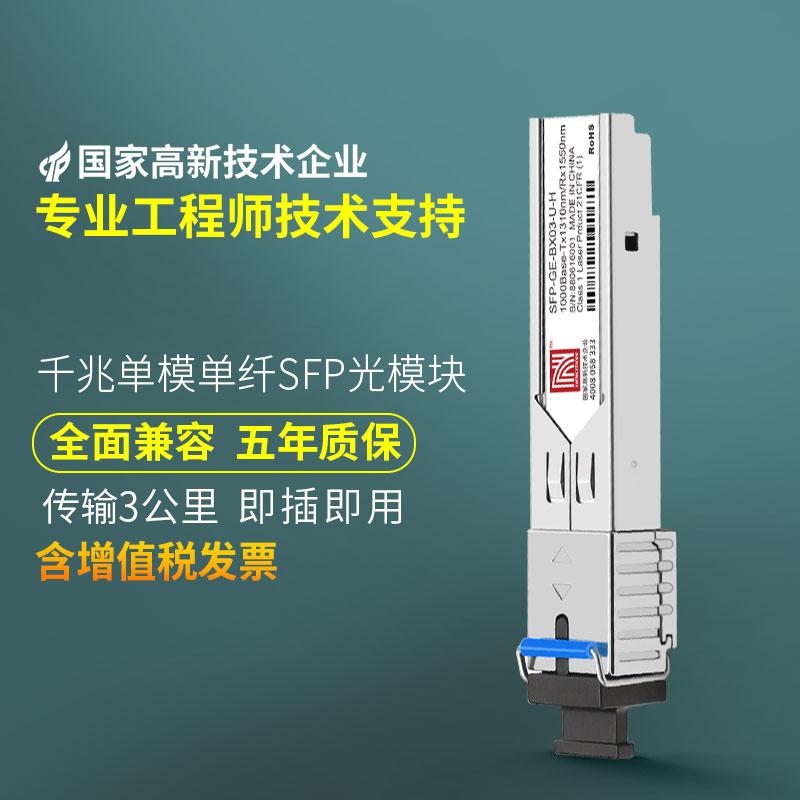 诺可信SFP光模块千兆单模单纤芯3KM兼容华为思科H3C光模块sc接口图片