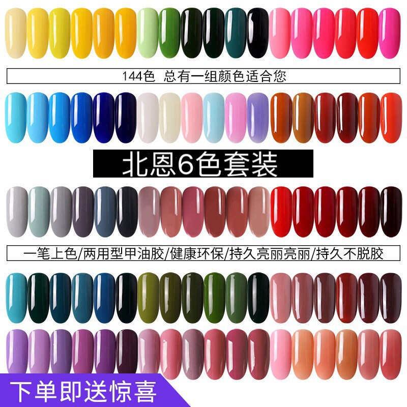 New nail polish 2020 new popular nail polish, small set of nail polish, nail polish, Nail Manicure shop