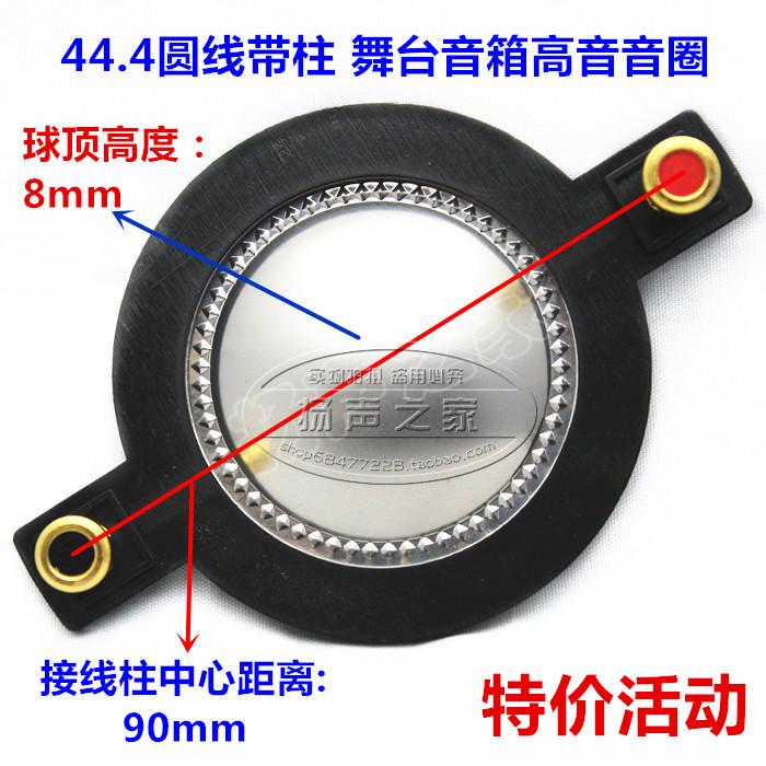 44.4mm основной сопрано звук круг звук мембрана группа колонка титан мембрана круглый медь 44.5 высокие частоты динамик служба монтаж пакет
