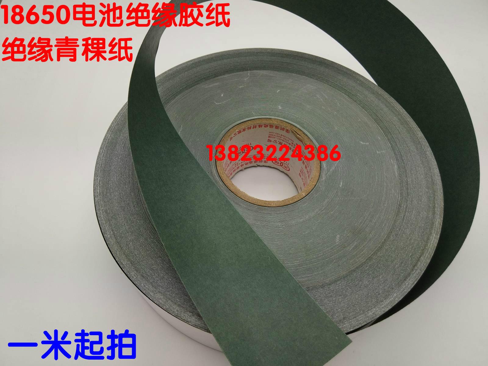18650 литиевые батареи, зарядки группа ширина 65MM клей зеленый пшеница бумага зеленый оболочка бумага самоклеящийся изоляция бумага толстый 0.2MM