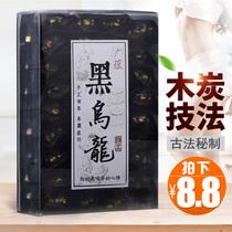 油切黑乌龙浓香型乌龙茶广蕴茶叶黑乌龙茶木炭技法元8.8拍下