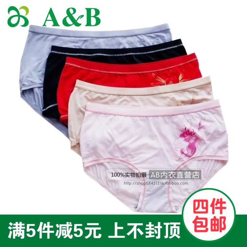 AB内衣AB内裤 女士薄款无痕性感 柔软舒适中腰抗菌小平角裤Y200