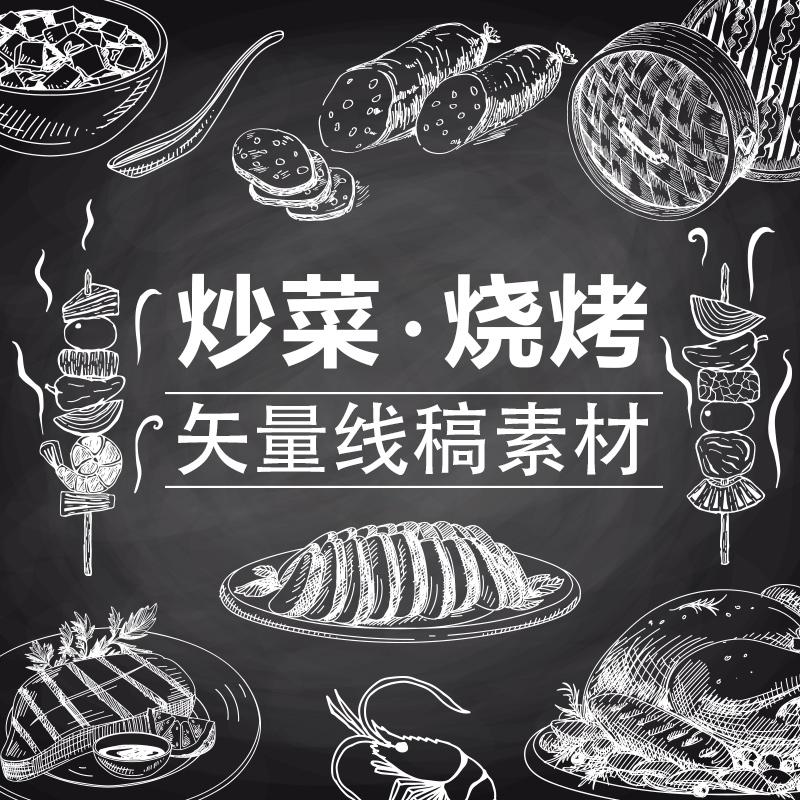 手绘卡通美食炒菜牛排烤鸡烤串烧烤白描线稿矢量设计素材图源文件