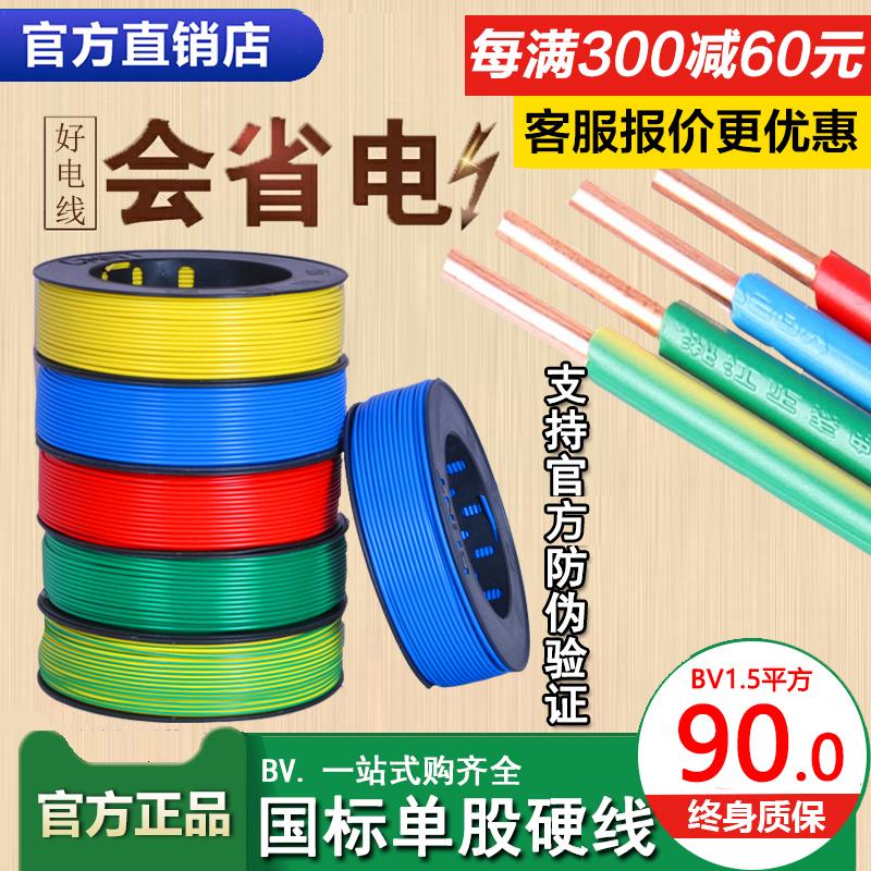 正泰电线BV2.5 4 10平方家用铜芯铜线国标电缆1.5浙江品牌6.0正太