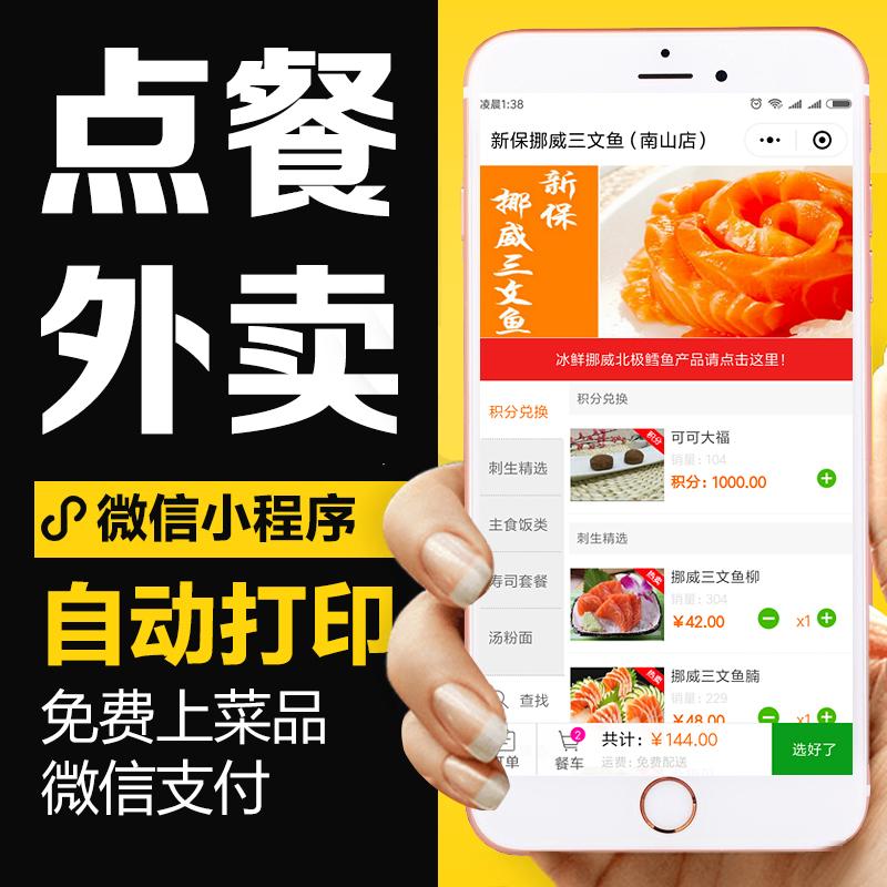 微信小程序下单软件定制开发商城餐饮外卖点餐附近小程序设计制作