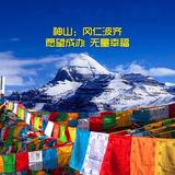 西藏神山冈仁波齐代挂经幡  祈福许愿爱情学业保平安 风马旗100面