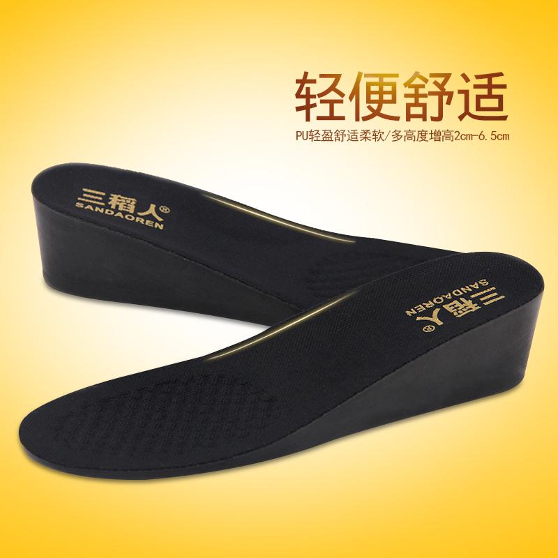 运动减震内增高鞋垫隐形PU增高垫全垫舒适男女式士5cm6cm