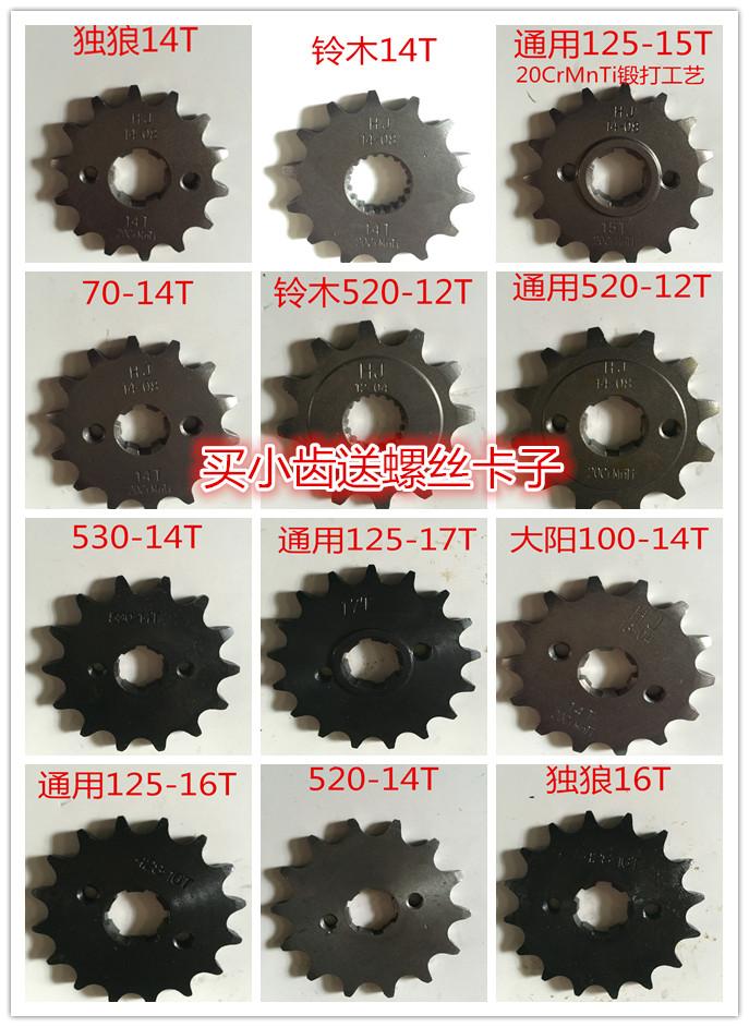 摩托车链盘改装小齿13 14 15 16 17齿428 520 530齿轮小链轮牙盘