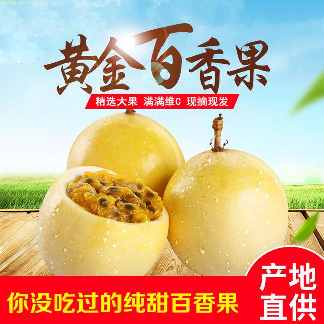 台湾巨无霸黄金新鲜黄色黄皮百香果(用14元券)