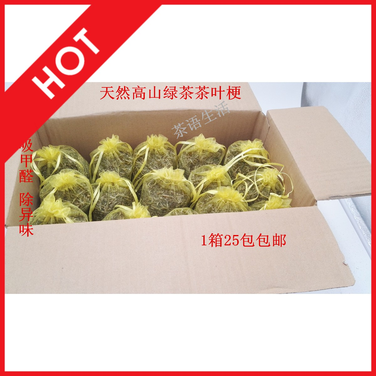 Ароматизированный чайный стебель пакет 25 пакет Дезодорант зеленый чай Maofeng чай стебель чайная ветка бесплатная доставка по китаю украшение новый RV по вкусу формальдегида