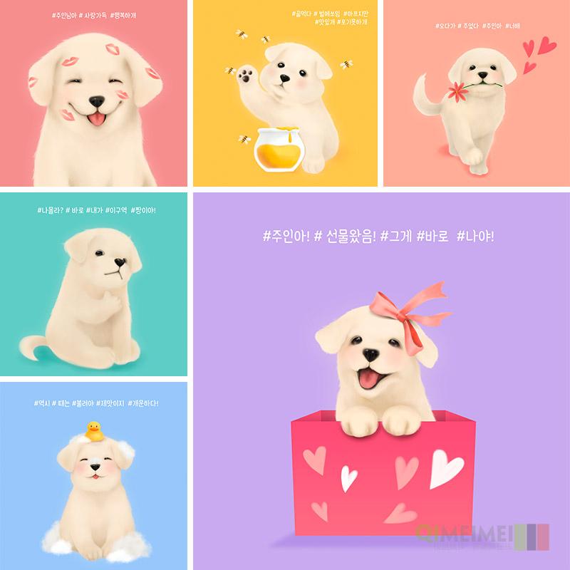 手绘卡通可爱宠物狗狗举手唇印玩耍插图海报PSD设计元素材101014