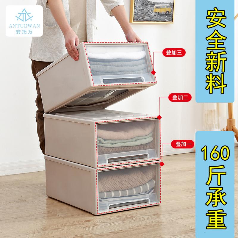 券后19.90元透明抽屉式特大号塑料衣柜子收纳箱
