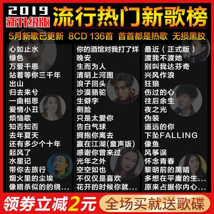 正版2019抖友热门流行音乐车载cd碟片歌曲汽车cd光盘无损黑胶唱片