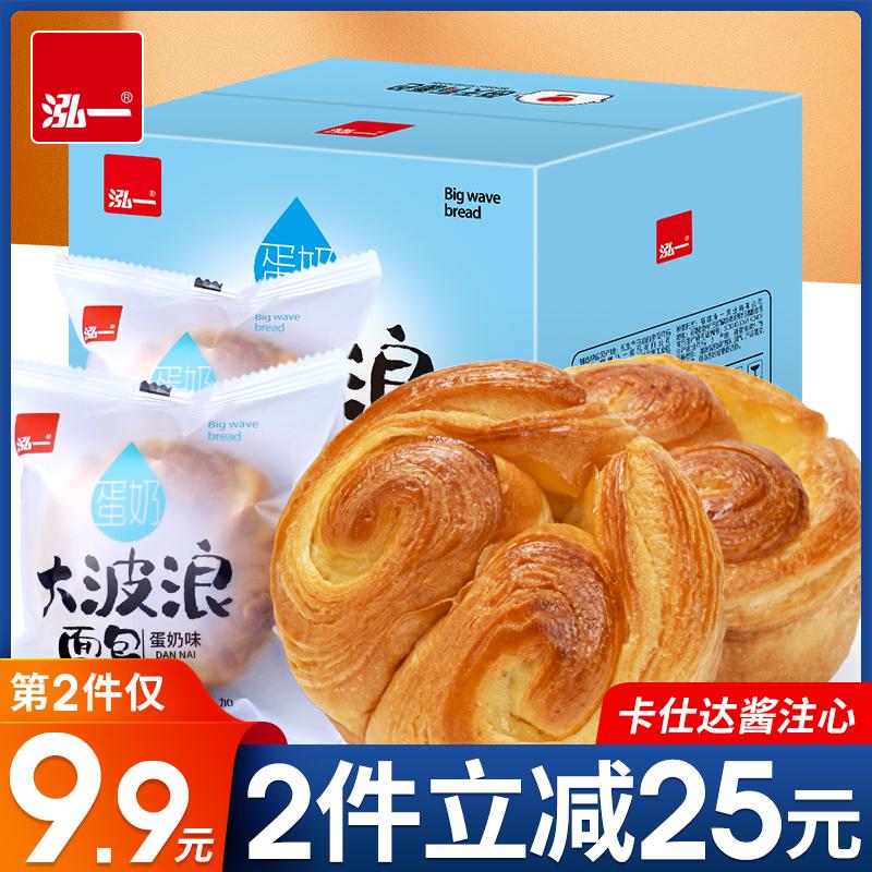 泓一大波浪蛋奶手撕面包整箱早餐学生零食品休闲小吃充饥夜宵Y3