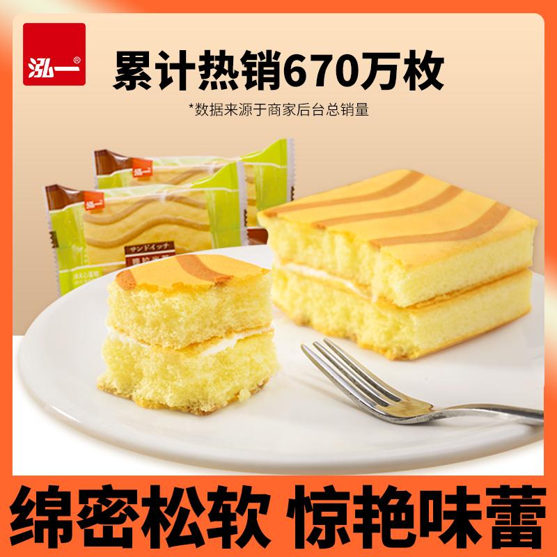 泓一提拉米苏蛋糕零食小吃面包早餐休闲食品营养学生充饥夜宵整箱